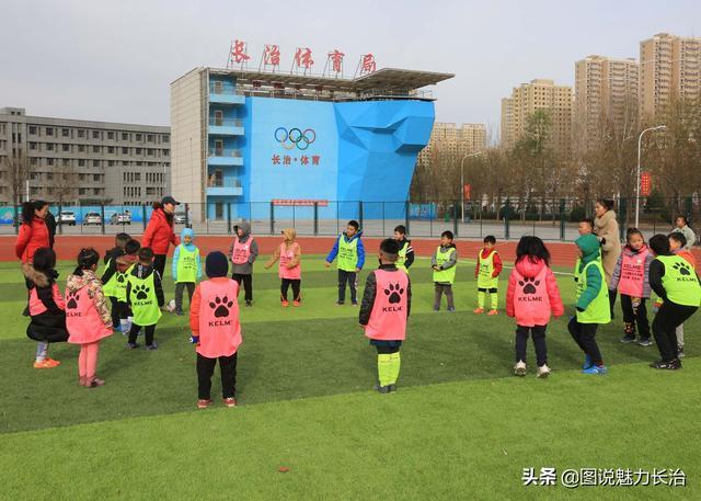 全国青少年冬夏令营(山西长治站)足球项目冬令营在体育中心开营
